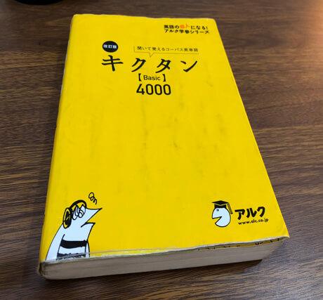 キクタン[Basic]4000