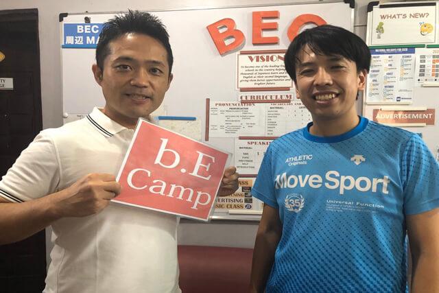 b.E.Campに英語留学するまでの流れ
