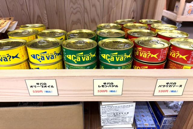 「Ca va?缶」を知ってますか?岩手発のオシャレなサバ缶を紹介します!