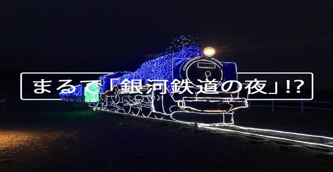 広がる光景はまるで「銀河鉄道の夜」⁉︎ 遠野にあるめがね橋とは?