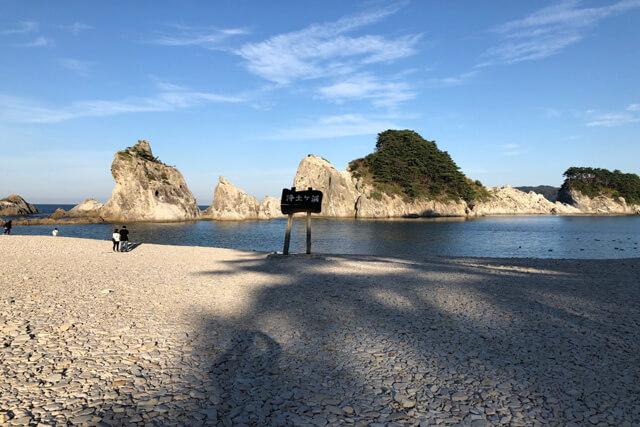 What is Jodogahama beach?