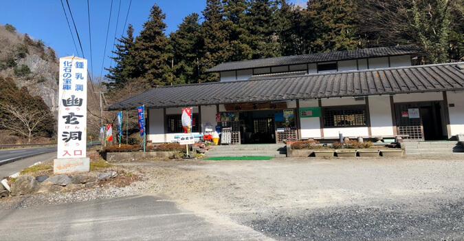 3億5千万年前の地層の日本最古の鍾乳洞!一関市東山町「幽玄洞」とは?
