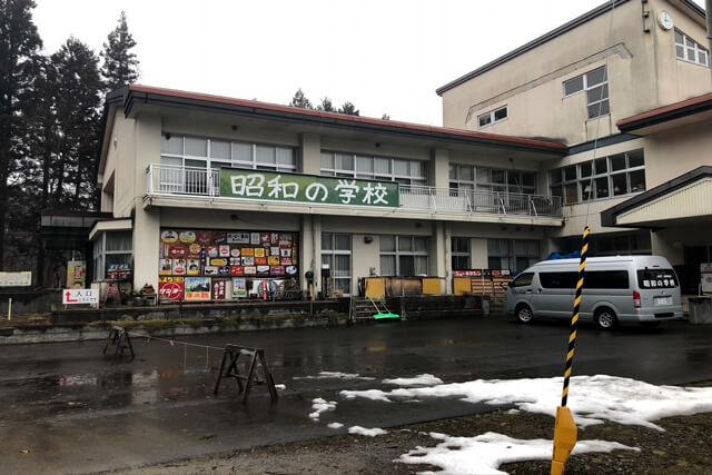 「山の駅 昭和の学校」とは?