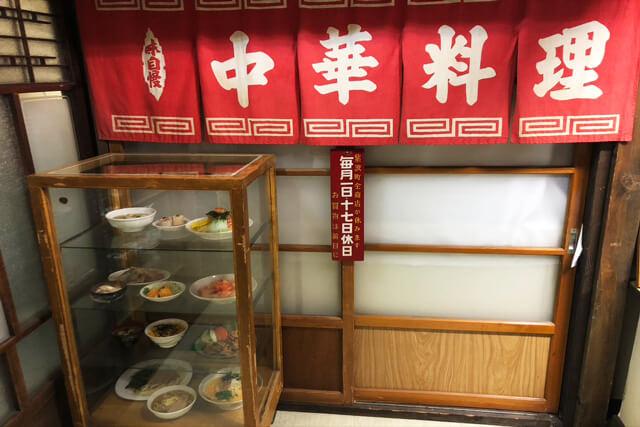 Japanese Chinese restaurant