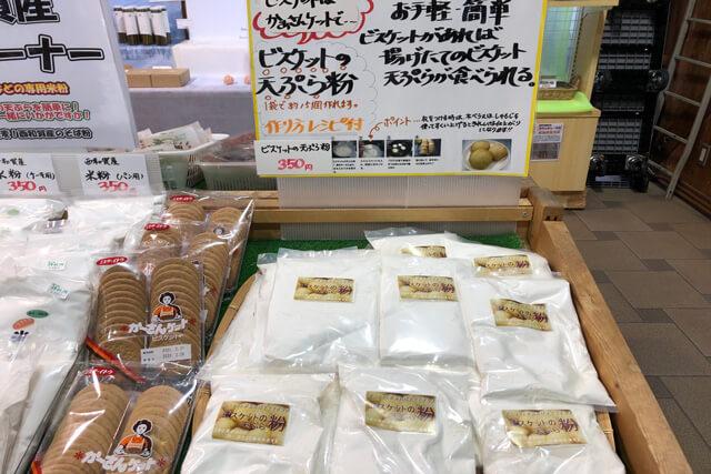 Biscuits tempura powder