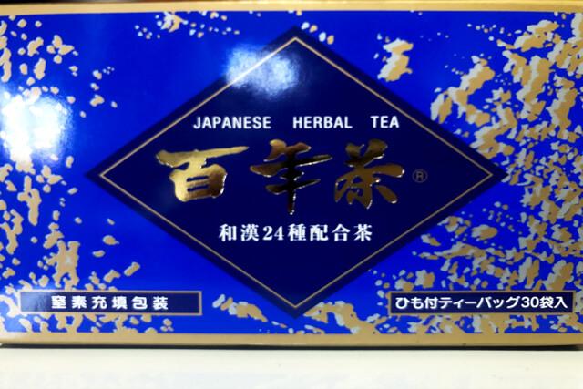 ロングセラー商品 百年茶 青箱とは?