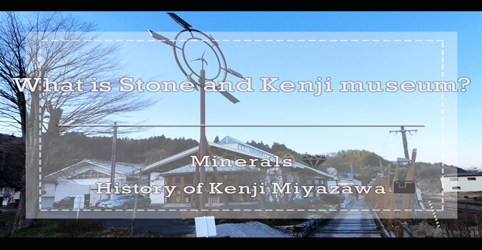What is Stone and Kenji museum? You can know the charm of mineral and history of Kenji Miyazawa!