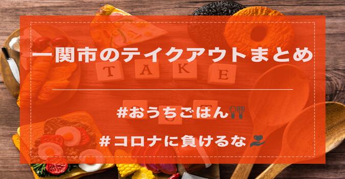 【テイクアウト】一関市のテイクアウト可能なお店まとめ!おうちでごはんを楽しもう!