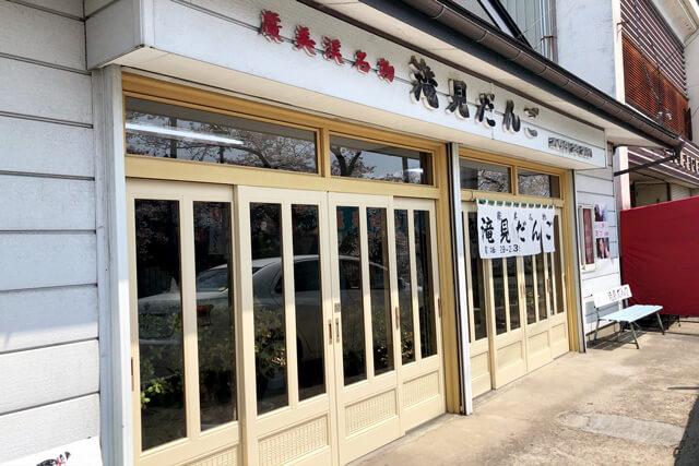 What is Takimi Dango?