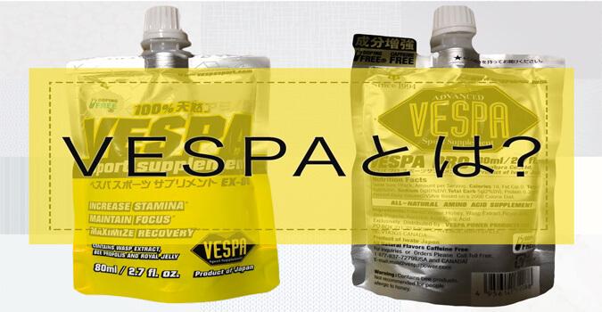 体脂肪をエネルギーへ!アスリートをサポートする天然サプリメント「VESPA」とは?