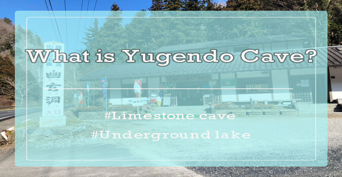 What is Yugendo Cave? It's said that It's the oldest limestone cave in Japan!