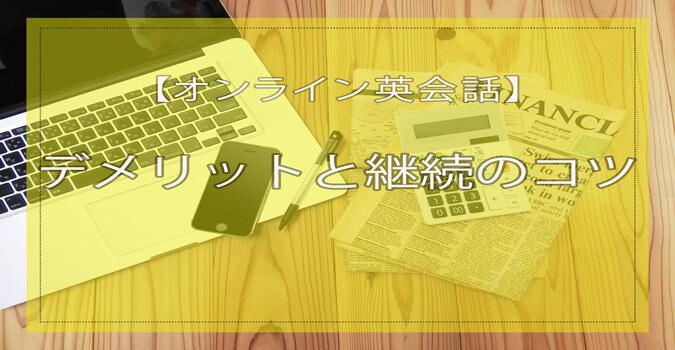 【オンライン英会話】オンライン英会話のデメリットと継続するためのコツ