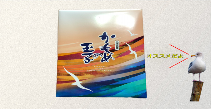 What is Kamome no Tamago? It's a recommended sweet as a souvenir of Iwate!
