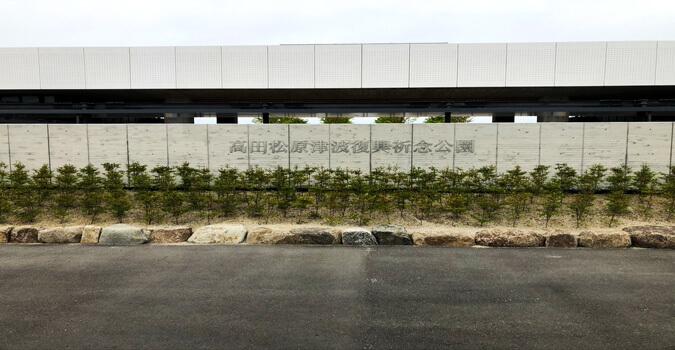 「高田松原津波復興記念公園」とは? 東日本大震災の事実を後世に伝え、陸前高田の魅力を発信する場所!