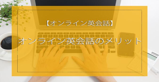 【オンライン英会話】オンライン英会話のメリットとサービス紹介