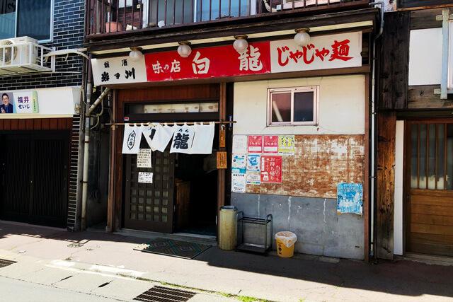盛岡三大麺じゃじゃ麺の元祖のお店「白龍」