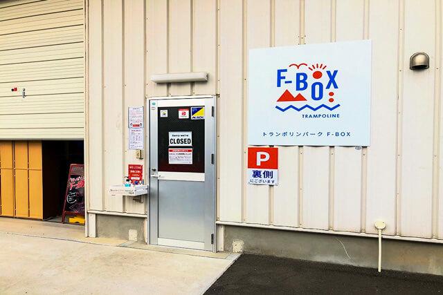 F-BOXってどんなお店?