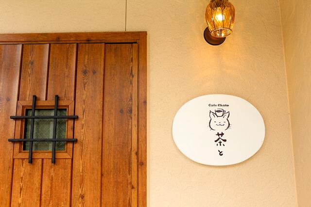 【一関】「Cafe 茶と」ってどんなカフェ?ネコの足跡に誘われくつろぎの時間を過ごす!