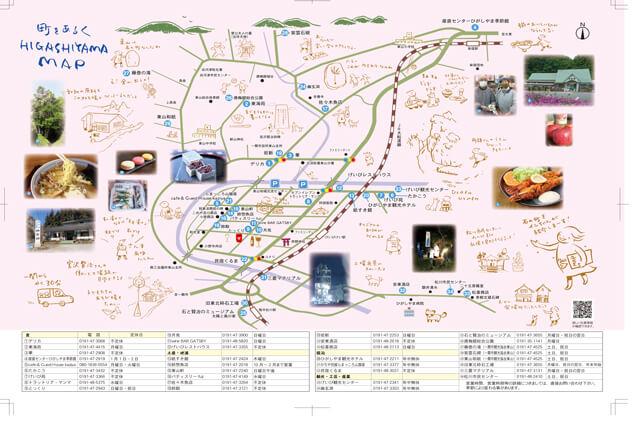 『町をあるく HIGASHIYAMA MAP』はどこで手に入る?